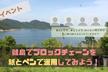 blockchain survival in OKAYAMA