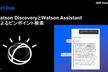 Watson DiscoveryとWatson Assistantによるピンポイント検索