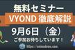 9月6日(無料) ビジネスアニメの作り方:VYOND紹介セミナー