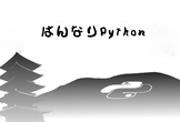 はんなりPython #9 Scraping hands on