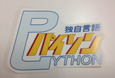 Python Developers Festa 2013.03 (遠方枠)