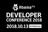 AbemaTV Developer Conference 2018