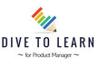【受付終了】Dive to learn #1~For Product Mgr~