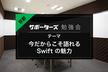 【学生&若手エンジニア向け勉強会】今だからこそ語れる Swift の魅力