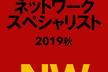 「速効サプリⓇ」ネットワークスペシャリスト塾 #1