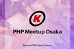 PHP Mokumoku Osaka 2018.11