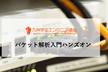 九州学生エンジニア勉強会 #1 【パケット解析入門】