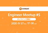【オンライン開催】Cookpad Engineer Meetup #5