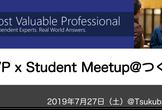 MVP x Student Meetup@つくば