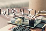 IoTやりてぃー #1 ~IoT超入門 ArduinoとESP8266を触ってみる~
