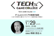 【TECH×GAME COLLEGE#31】ゲームとエンジニアの長寿の秘訣