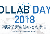 DLLAB DAY 2018(ハッカソン) @ 丸の内KITTE
