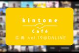 kintone Café 広島 Vol.19@ONLINE
