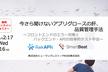 【オンライン開催】今さら聞けないアプリグロースの肝、品質管理手法