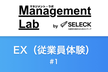 Management Lab by SELECK ~EX(従業員体験)#1 ~