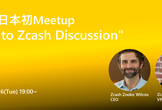 """Zcash 日本初Meetup """"Intro to Zcash Discussion."""""""