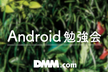 DMM Android勉強会 #3