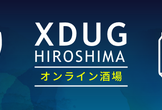 XDUG広島 - オンライン酒場 -