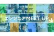 【学生限定】 エンジニアmeet up!!~夏休みの自由研究~