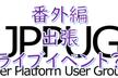 Power Platform Weekly News Live 01 Power Apps 編