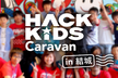 Hack Kids Caravan in 結城