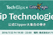 #8 市ヶ谷Geek★Night  x TechClips「Clip Technologies! 」