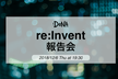 DeNA re:Invent 2018 報告会