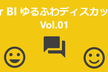 Power BI ゆるふわディスカッション Vol.01