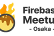 【大阪】Firebase Meetup in Osaka #2(共催:GCPUG神戸+GDG神戸)