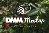 DMM meetup ~DMMフロントエンドのいまとこれから~※増枠致しました。