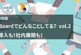 nest九州+中四国 MotionBoard でどんなことしてる?vol.2