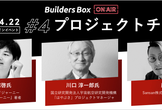 Builders Box - ON AIR #4 プロジェクトチーム