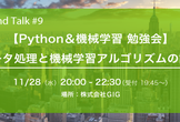 【Pythonで機械学習】データ処理と機械学習アルゴリズムの説明【TTT.9】