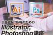[秋葉原]広告宣伝・広報のためのIllustrator・Photoshop講座