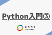 【3/12 名古屋開催】Python入門(機械学習演習編)