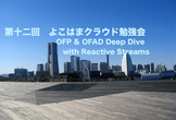 第12回 OFP & OFAD Deep Dive with Reactive Streams
