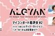 マイコンボード酷評会 #2 メイカーズ達によるディスりカッション+メーカーさんの反撃あり?!@関西