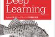 1ヶ月で積読解消! ゼロから作るDeep Learningもくもく会 4分の2!【毎週木曜