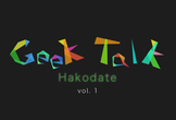 GeekTalk Hakodate vol.1