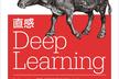 [秋葉原] 直感Deep Learning 輪読会 (復習会&もくもく会)