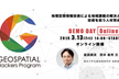 【オンライン開催】Geospatial Hackers Program2019 DemoDay