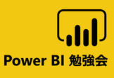 Power BI 勉強会 for Beginners @ 東京 #01