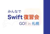 みんなで Swift 復習会 GO! in 札幌 – 1st′
