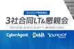 【5/31開催】【エンジニア学生向け】ヤフー・DeNA・CyberAgent3社合同LT&懇親会!