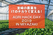 Agri Hack Day 2019 in 宮崎大学