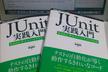 『JUnit実践入門』写経・実践会 in 横浜 #6 (特別編)