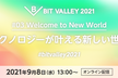 【BIT VALLEY 2021】#03 Welcome to New World