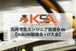 九州学生エンジニア勉強会 #6 【ISUCON勉強会 + LT大会】