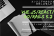 【5/30東京】Vue.js/React/Go/Rails5.2のリアル★ShuuuMai #04