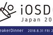 iOSDC Japan 2018 スピーカーディナー参加抽選 for サポーター
